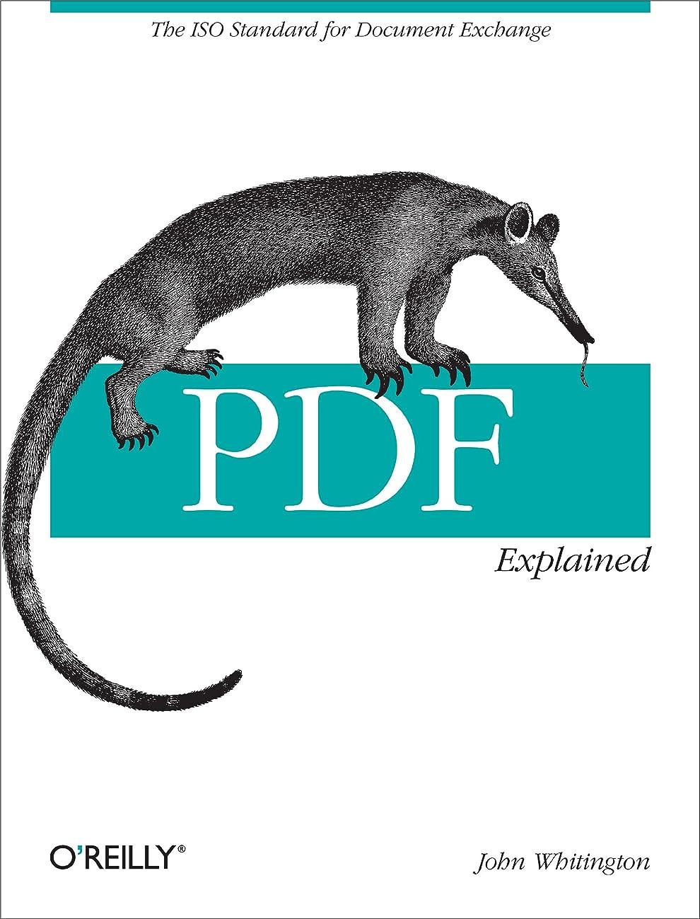 服ちっちゃい証明PDF Explained: The ISO Standard for Document Exchange (English Edition)