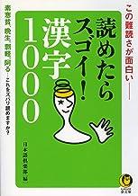 表紙: 読めたらスゴイ! 漢字1000 素寒貧、晩生、剽軽、阿る…これをズバリ読めますか? (KAWADE夢文庫) | 日本語倶楽部