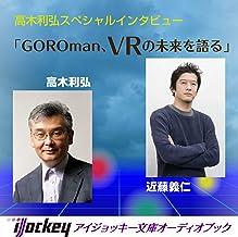 GOROman、VRの未来を語る: 高木利弘スペシャルインタビュー