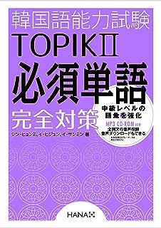 韓国語能力試験TOPIK II 必須単語完全対策