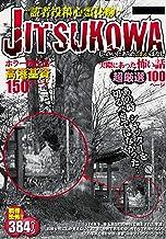 JITSUKOWA ~読者投稿心霊体験~ (ヤングキングベスト)