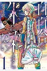 白百合は朱に染まらない(1) (ヤングマガジンコミックス) Kindle版