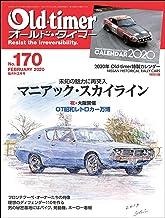 表紙: Old-timer(オールド・タイマー) 2020年 2月号 No.170 [雑誌] | Old-timer編集部