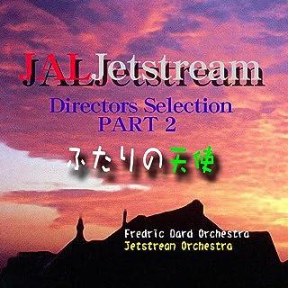 Jalジェットストリーム ディレクターズ セレクション Part2 「ふたりの天使」