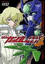 表紙: 機動戦士ガンダム00F(2) (角川コミックス・エース) | ときた 洸一