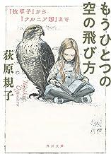 表紙: もうひとつの空の飛び方 『枕草子』から『ナルニア国』まで (角川文庫) | 酒井 駒子