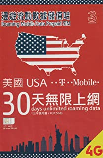 [Three] アメリカ USA 4G-LTE(T-mobile) 30日間 データ通信 使い放題 プリペイドSIMカード [並行輸入品]