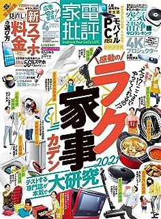 家電批評 2021年 4月号 [雑誌]
