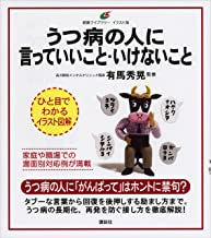 表紙: うつ病の人に言っていいこと・いけないこと (健康ライブラリーイラスト版) | 有馬秀晃