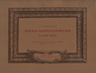 Таблицы Форм Обмундирования Русской Армии (The Tables of Uniforms of the Imperial Russian Army)