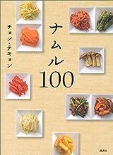 表紙: ナムル100 (講談社のお料理BOOK) | チョン・テキョン