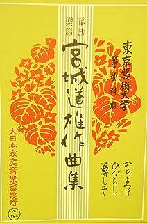 箏曲楽譜 「宮城道雄作曲集 からまつは・ひぐらし・尊しや」 大日本家庭音楽会