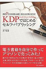 KDPではじめる セルフ・パブリッシング Kindle版