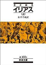 表紙: ホメロス イリアス 上 (岩波文庫) | 松平 千秋