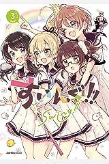 すいんぐ!!(3) (ジャルダンコミックス) Kindle版
