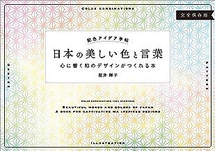 表紙: 配色アイデア手帖 日本の美しい色と言葉   桜井 輝子