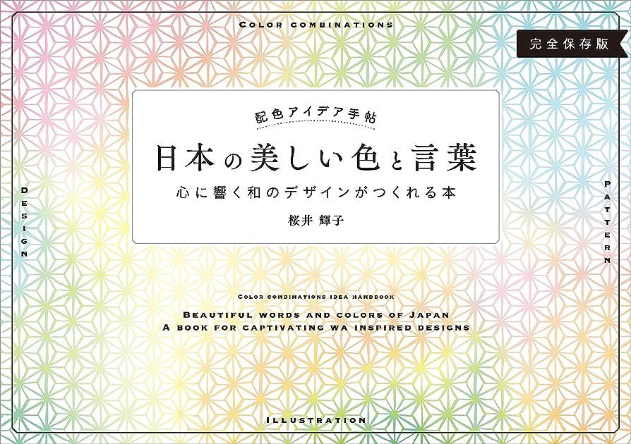 素晴らしいです無臭めまいが配色アイデア手帖 日本の美しい色と言葉
