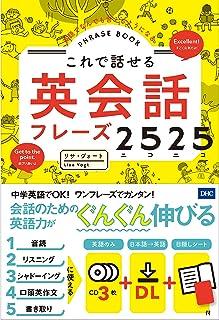 CD付 これで話せる英会話フレーズ2525