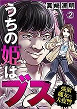 表紙: うちの姫はブス~強欲醜女に大復讐~(2) (コミックなにとぞ) | 真崎清明