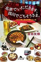 表紙: 北京でいただきます、四川でごちそうさま。 四大中華と絶品料理を巡る旅 (幻冬舎文庫) | 吉田友和
