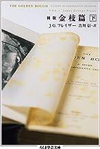 表紙: 初版 金枝篇 下 (ちくま学芸文庫) | J.G.フレイザー