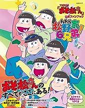 表紙: TVアニメ「おそ松さん」公式ファンブック われら松野家6兄弟! 生活シリーズ | PASH!編集部