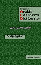Lingualism Arabic Learner's Dictionary: Arabic-English (Lingualism Arabic Learner's Dictionaries Book 1)