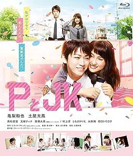 【Amazon.co.jp限定】PとJK (オリジナルミニストラップ付) [Blu-ray]