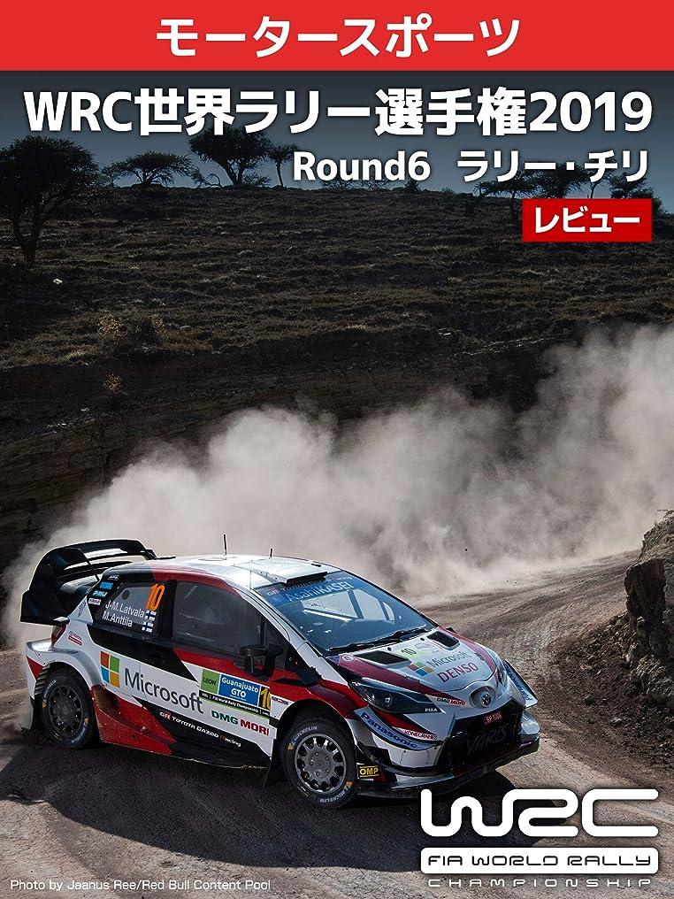 軍トリプルサイバースペースWRC世界ラリー選手権2019 Round6 ラリー?チリ(チリ) レビュー