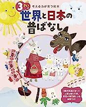 表紙: 3さいの世界と日本の昔ばなし 考える力が育つ絵本   岩倉 千春