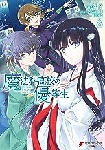 表紙: 魔法科高校の優等生(8) (電撃コミックスNEXT) | 佐島 勤