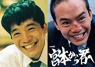 宮本から君へ Blu-ray BOX