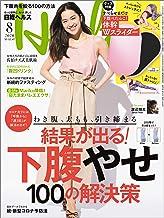 表紙: 日経ヘルス 2020年8月号 [雑誌] | 日経ヘルス