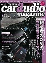 表紙: Car audio magazine (カーオーディオマガジン) 2019年 07月号 [雑誌] | カーオーディオマガジン編集部