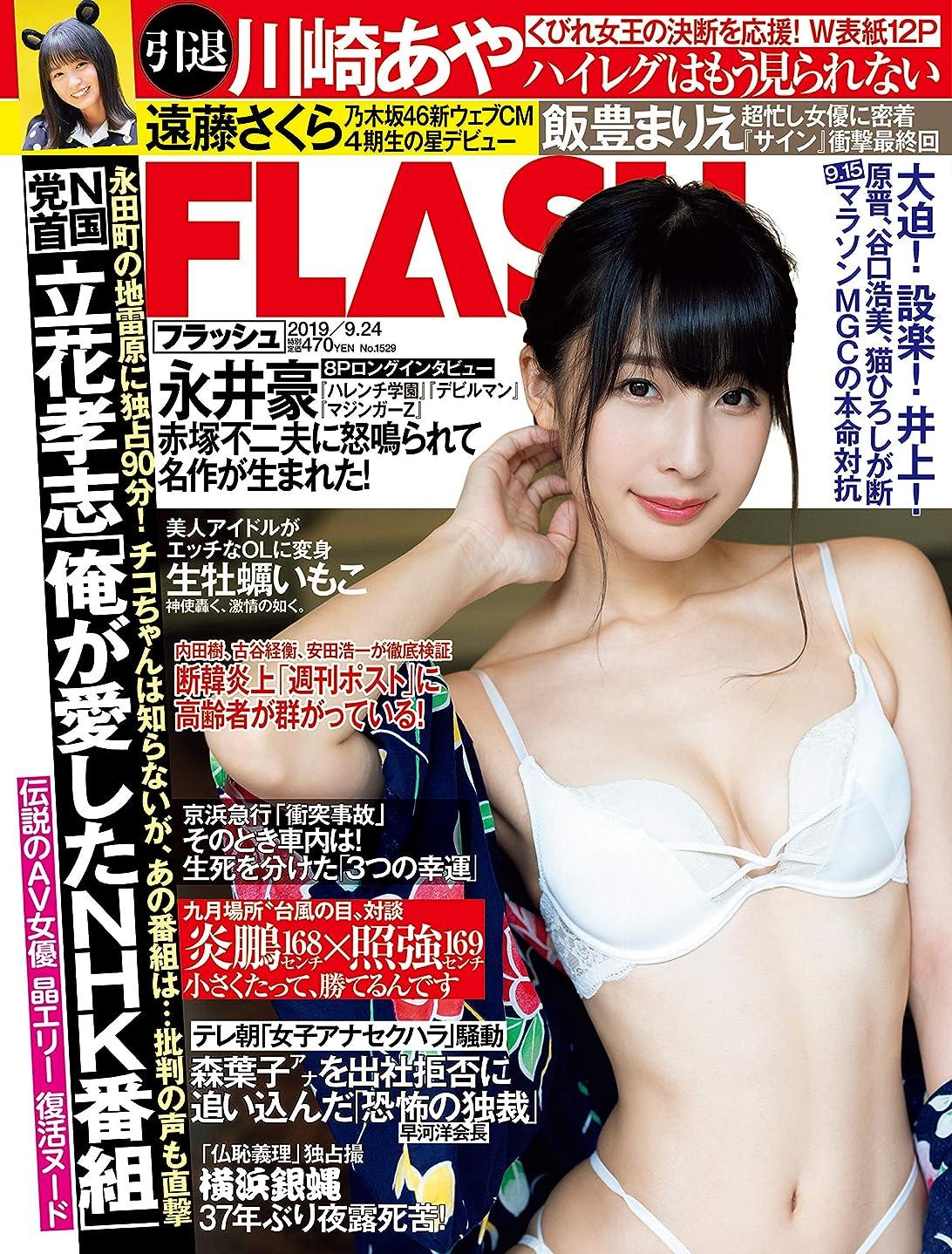 宿る格差童謡週刊FLASH(フラッシュ) 2019年9月24日号(1529号) [雑誌]