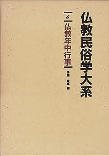 仏教民俗学大系 (6)