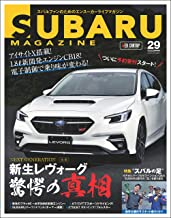 SUBARU MAGAZINE vol.29 (CARTOP MOOK)