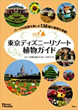 表紙: Disney in Pocket 東京ディズニーリゾート植物ガイド   ディズニー