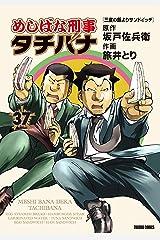 めしばな刑事タチバナ(37)[三度の飯よりサンドイッチ] (TOKUMA COMICS) Kindle版