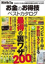 表紙: お金のお得技ベストカタログ 三才ムック vol.790 | 三才ブックス