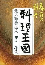 表紙: 春夏秋冬 料理王国 (中公文庫) | 北大路魯山人