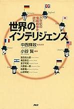 表紙: 世界のインテリジェンス 21世紀の情報戦争を読む | 小谷 賢