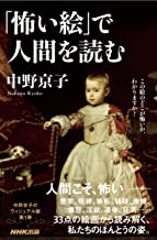 表紙: 「怖い絵」で人間を読む 生活人新書   中野 京子