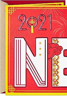 بطاقة العام الصيني الجديد هولمارك 8 بامبو 2021 (الحظ الجيد، بطاقة فردية) (499CNX1002)