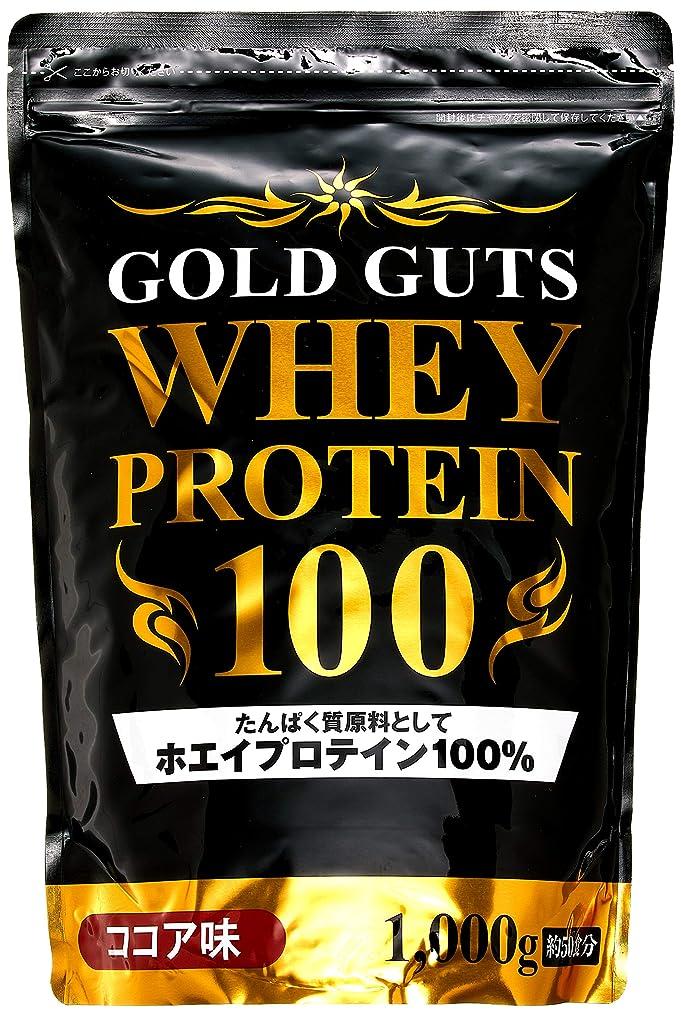 夕暮れワードローブマークダウンGOLD GUTS ゴールドガッツホエイプロテイン100 ココア味 1000g