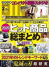 表紙: DIME (ダイム) 2021年 2・3月号 [雑誌] | DIME編集部