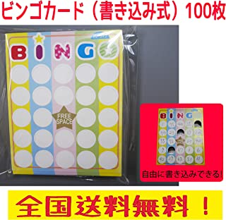 無地 書き込み式ビンゴカード 印刷化! 100枚 全国