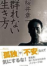 表紙: 群れない生き方 (SB文庫) | 桜井 章一