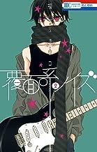 表紙: 覆面系ノイズ 2 (花とゆめコミックス)   福山リョウコ