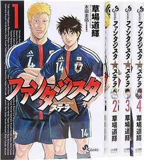 ファンタジスタ ステラ コミック 1-4巻セット (少年サンデーコミックス)